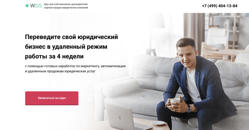 Сайт по курсам для юристов