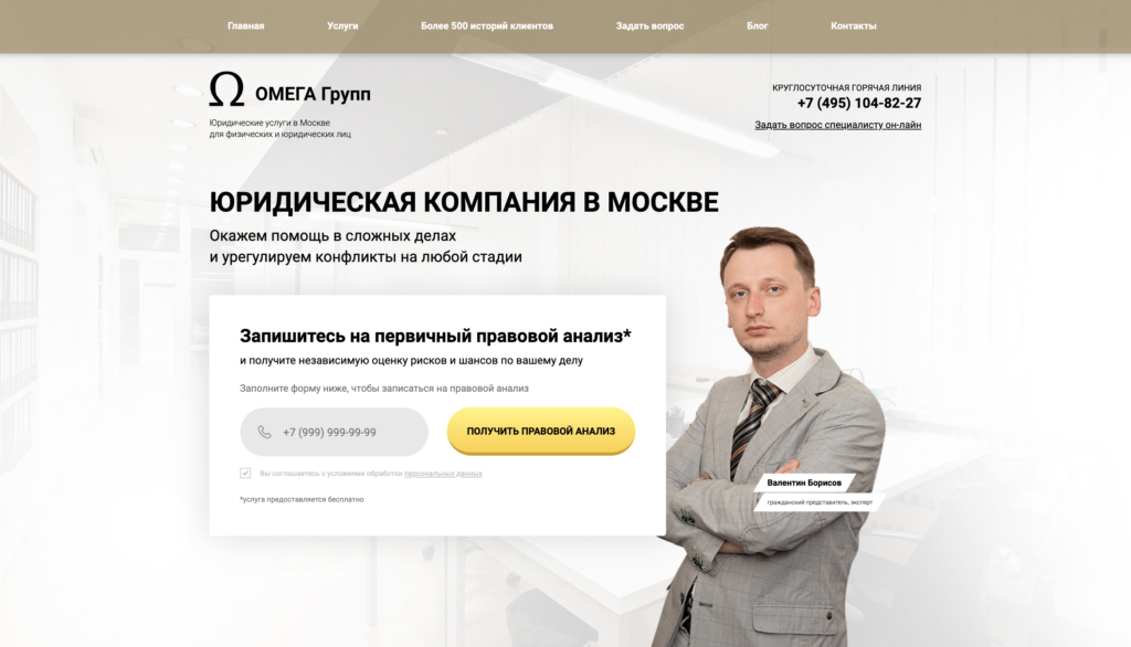 Скрин сайта нашего клиента