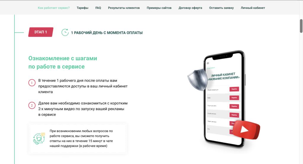 Скрин сервиса маркетинга для юридических компаний