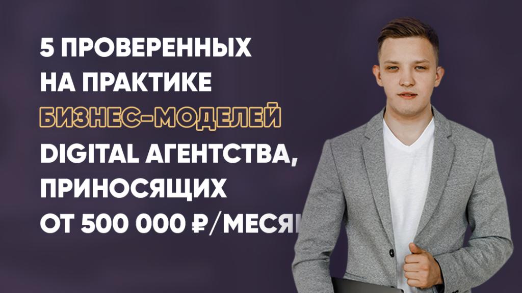 5 проверенных нами на практике бизнес-моделях работы digital-агентства, которые приносят чистыми от 500 тыс руб/мес