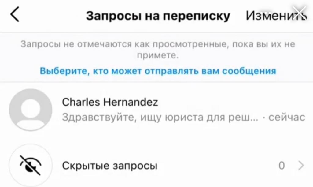Скрин переписки Инстаграм при рассылке - блог Яноша Бачина